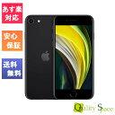 【最大2000円クーポンGET】「新品 未使用品」SIMフリー iPhoneSE (第2世代) 64gb black ブラック ※赤ロム保証 [Apple/アップル][MHGP3J/A][JAN:4549995194470][A2296][2020年モデル]