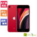 【最大2000円クーポンGET】「新品 未使用品」SIMフリー iPhoneSE (第2世代) 64gb Red レッド ※赤ロム保証 [Apple/アップル][MHGR3J/A][Jan:4549995194494][A2296][2020年モデル]