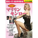 DVD 永遠の マリリン・モンロー DVD10枚組 BCP-063 海外映画 洋