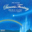 CD プリンセス・ファンタジー 〜レット・イット・ゴー/星に願いを〜 CRCI-20794 オルゴー