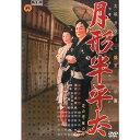 DVD 月形半平太 花の巻 嵐の巻 FYK-152 つきがたはんぺいた 日本映画 角川映画 大映・時