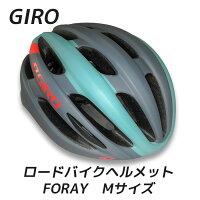 Giro(ジロ)ForayフォライロードバイクヘルメットRoadBikeHelmet(チャコールフロストMサイズ(55-59cm))