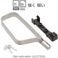 TiGrLock(タイガーロック)mini+軽量チタン合金製自転車鍵マウントホルダー付属
