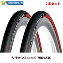 2本セット Michelin ミシュラン リチオン2 V2 レッド 700×23C 23-622 Lithion2 赤 red クリンチャー ロードバイク