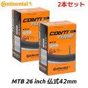 2本セット Continental コンチネンタル MTB 26 S42 47/62-559 チューブ 26インチ 仏式 42mm