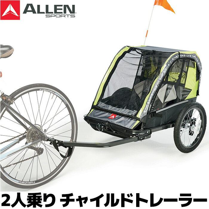 AllenSports(アレンスポーツ)『デラックスチャイルドバイクトレーラー&ストローラー(AS2-G)』