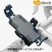 Digidockデジドック自転車スマートフォンホルダーマウントかんたん取り付け自転車用スマートホンワンタッチロードバイクMTB