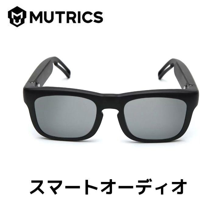 スマートサングラス「MUTRICS」