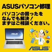 パソコン修理とデータ復旧 ASUS(エイスース)のパソコン修理、PC修理、データ復旧、データ復元、データレスキュー、ハードウエア故障やトラブルならお任せください。【見積無料】【02P03Dec16】