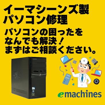 パソコン修理とデータ復旧 eMachines(イーマシーンズ)のパソコン修理、PC修理、データ復旧、データ復元、データレスキュー、ハードウエア故障やトラブルならお任せください。【見積無料】【02P03Dec16】
