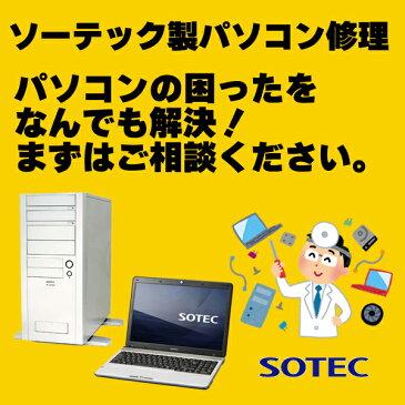 パソコン修理とデータ復旧 ソーテック(SOTEC)のパソコン修理、PC修理、データ復旧、データ復元、データレスキュー、ハードウエア故障やトラブルならお任せください。【見積無料】【02P03Dec16】