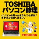 カールシステムズ楽天市場店で買える「パソコン修理とデータ復旧 東芝(TOSHIBA)のパソコン修理、PC修理、データ復旧、データ復元、データレスキュー、ハードウエア故障やトラブルならお任せください。【見積無料】【02P03Dec16】」の画像です。価格は1円になります。