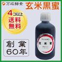 ■万成酵素の玄米蜜■ 玄米黒蜜(容量:600ml)
