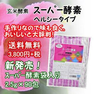 【送料無料】SOD酵素配合サプリなら万成酵素の玄米酵素■ スーパー酵素ヘルシータイプ袋入り90包入り