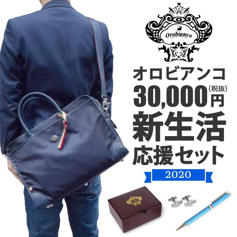 オロビアンコ 新生活応援セット 福袋 2020 ルーファスセット ハッピーバッグ OROBIANCO セット ビジネスバッグ カフス ボールペン