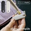 Orbitkey×Chipolo tracker オービットキー×チポロトラッカー 紛失物捜索 スマートフォン Bluetoothロケーター Bluetoothトラッカー アプリ ストラップ  母の日 父の日