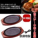 ステーキ皿大皿2枚組IH対応ステーキ用鉄板送料無料02P23Sep15