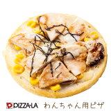 コミフデリ ピザーラ テリヤキチキン わんちゃん用 ピザ バースデーデリ わんちゃんと飼い主さんが一緒に食べられます!