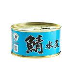 鯖 水煮 缶詰 若狭おばまの塩を使用 180g