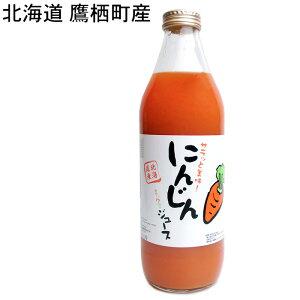 北海道 鷹栖町産 にんじんジュース 1000ml