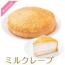 贅沢9層 ミルクレープケーキ 7号 21.0cm 約840g ホールタイプ 約6〜12人分 誕生日ケーキ バースデーケーキ 【ZK】 その1