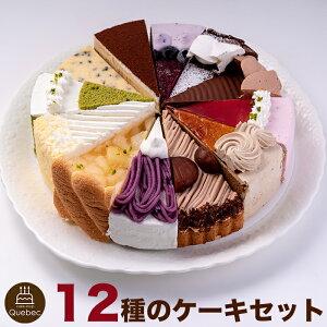 12種類の味が楽しめる! 12種のケーキセット 7号 21.0cm カット済み 誕生日ケーキ バースデーケーキ