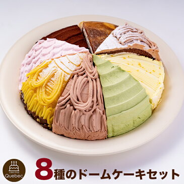 色々と楽しめる! 8種のドーム型ケーキセット 7号 21.0cm カット済み 送料無料(※一部地域除く) 誕生日ケーキ バースデーケーキ 【ZK】