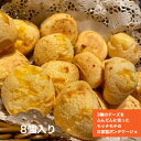 自家製ポンデケージョ(8個)チーズパン BBQ 朝食 ブラジ