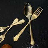 クラシカル マットゴールド デザートスプーン デザートフォーク