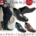 ビジネスシューズ 本革 ストレートチップ キャップトゥ ブラック/ブラウン/ネイビー クインクラシコ Queen Classico 靴 メンズ 革靴 革 オリジナル Made in Japan 53000 (BK/BR/NV)