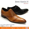 クインクラシコオリジナルビジネスシューズMadeinJapan14001