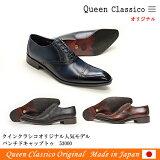 クインクラシコ Queen Classico 靴 メンズ ビジネス ビジネスシューズ 革靴 革 オリジナル Made in Japan 53000 シューズ MENS SHOES MEN'S シュ−ズ 53000 (53000,BK/BR/NV)  ブラック ブラウン ネイビー