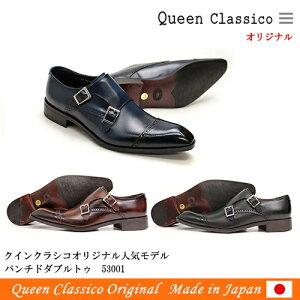クインクラシコオリジナルビジネスシューズMadeinJapan53001