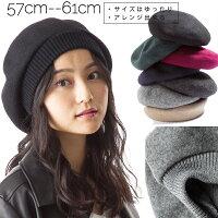 【商品名:ゆったりリブベレー帽】