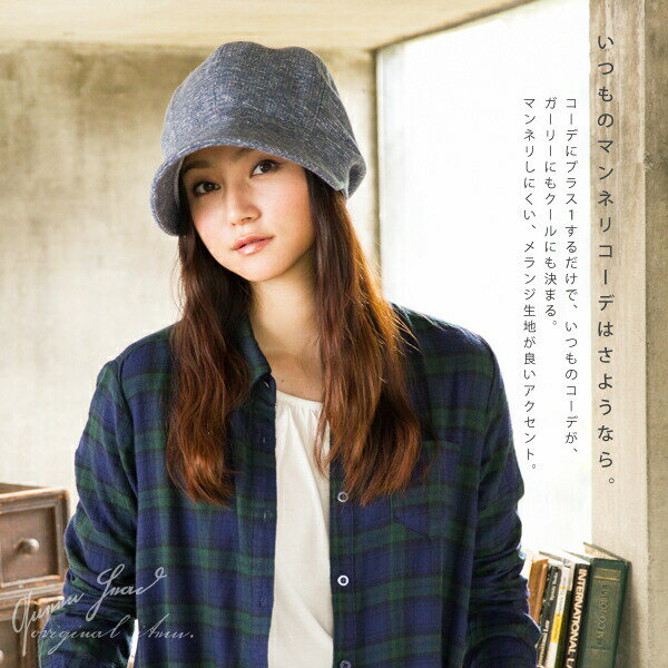 UVカット帽子 【2015メランジキャスケット】 ギフト 母の日 運動会 旅行