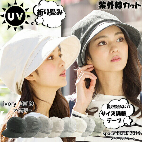 【※カラーによって出荷日が異なります】UVカット帽子 自分サイズにアレンジ出来る 機能的キャスケット 57.5-61cm【商品名:紐調整キャスケット】UVカット 帽子 レディース 大きいサイズ 日よけ 折りたたみ つば広 自転車 飛ばない UV 夏 紫外線最大100%カット