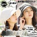 UVカット帽子 自分サイズにアレンジ出来る 機能的キャスケッ...