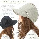 40%OFF 1,680円→1,000円 UVカット帽子 自分サイズに...