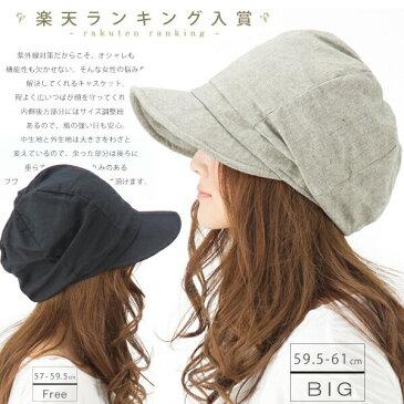 UVカット帽子 自分サイズにアレンジ出来る 機能的キャスケット 紫外線100%カット 57.5-61cm【商品名:紐調整キャスケット】UVカット 帽子 レディース 大きいサイズ 日よけ 折りたたみ つば広 自転車 飛ばない UV 夏 kkk