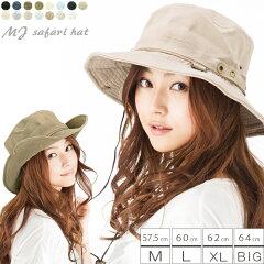 素材、カラー、サイズが豊富なサファリハットサイズもカラーも選べるサファリHAT 57.5cm/60cm/6...