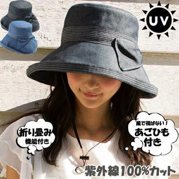 【商品名:デニムリボンハット】 帽子 レディース 大きいサイズ 紐付き 飛ばない 折りたたみ 自転車 UV UVカット ハット つば広 春 春夏 夏 ギフト 運動会 旅行 s6s