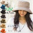 通気性を考えた2017Newデザイン【商品名:ブリーズフレンチHAT-2017】 母の日 ギフト 帽子 レディース 大きいサイズ 紐付き UV UVカット ハット