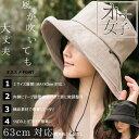 「こんな帽子あったらいな」オトナ女子注目のサファリハット 【予約商品】発送日-4月中旬発送予定…