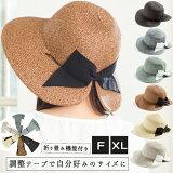 UVカット帽子 【商品名:バックスタイルストローハット】帽子 レディース 大きいサイズ 麦わら ストローハット 折りたたみ 調整テープで自分好みのサイズに