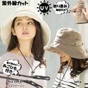 UVカット帽子 綿100&綿麻素材のオシャレな UVハット ...
