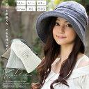エレガントでナチュラルな雰囲気の つば広ハット 帽子\UV ハット/小顔&UVケア効果抜群 綿麻...