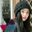 【商品名:AIRフィーチャーニット帽】