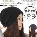 【全商品20%OFFクーポン配布中】「締め付けゼロのニット帽...
