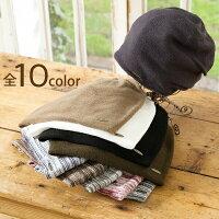 「締め付けゼロのニット帽が欲しかった。」そんな方にニット帽絞め付け感ゼロのキレイなシルエットニット帽便送料無料【ボリュームニット】レディースメンズ帽子レディース大きいサイズ帽子メンズ大きいサイズ帽子秋秋冬耳あて代わりの防寒対策ニット帽