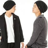 「締め付けゼロのニット帽が欲しかった。」ニット帽絞め付け感ゼロのキレイなシルエットニット帽便送料無料【ボリュームニット】レディースメンズ帽子レディース大きいサイズ帽子メンズ大きいサイズ帽子秋秋冬耳あて代わりの防寒対策ニット帽